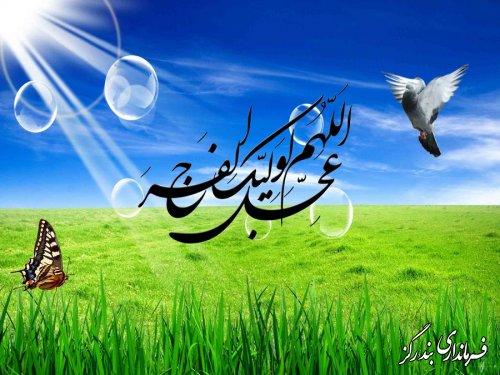 چرا برای سلامتی امام زمان(عج) دعا می کنیم