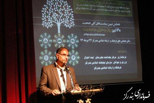 همایش تبیین سیاست های کلی جمعیت در بندرگز  برگزار شد