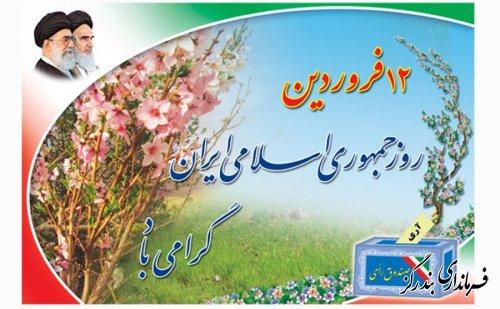 روز جمهوری اسلامی ایران گرامی باد ....