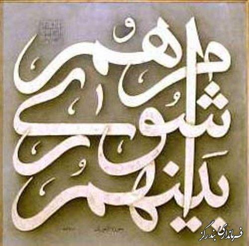نهم اردیبهشت روز شوراها گرامی باد ...