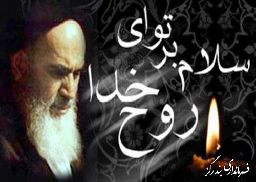 امام خمینی ، یک حقیقت همیشه زنده است ...