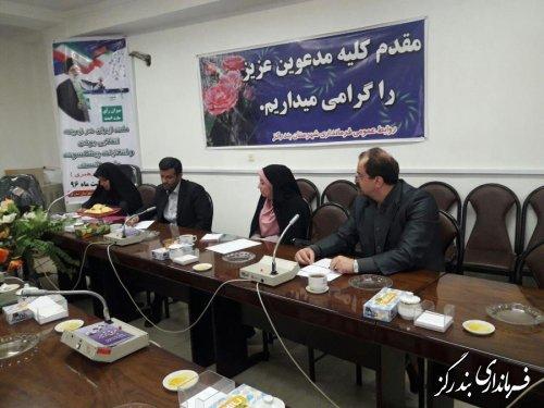 سومین جلسه کمیته حقوقی ستاد انتخابات شهرستان بندرگزبرگزار شد