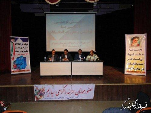 برگزاری جلسه توجیهی نامزدهای انتخابات شوراهای شهر و روستادر بندرگز