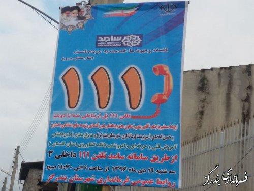 فرماندار بندرگز روز سه شنبه 19 دی ماه باحضور در مرکز سامد، پاسخگوی شهروندان خواهد بود