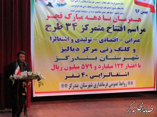 آیین افتتاح متمرکز 34 طرح عمرانی و تولیدی در بندرگز برگزار شد