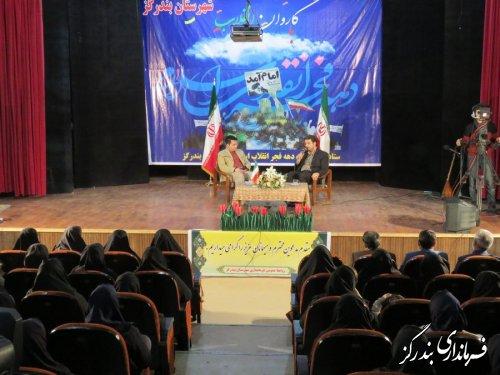 """جشن """"با کاروان انقلاب """" در بندرگز برگزار شد"""