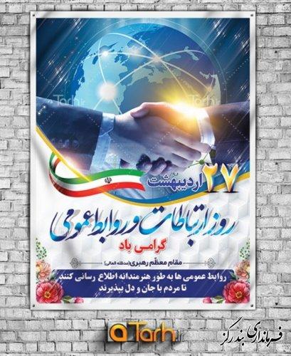 27 اردیبهشت روز ملی ارتباطات و روابط عمومی گرامی باد