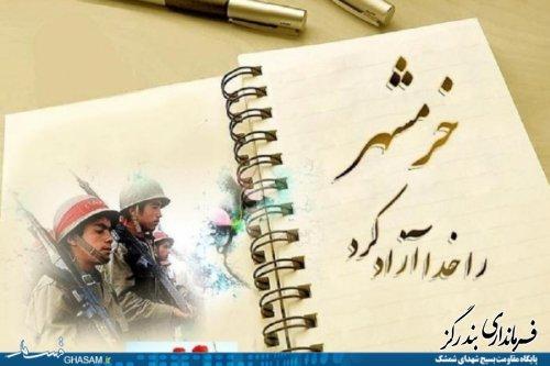 3 خرداد سالروز فتح خرمشهر در عملیات بیت المقدس و روز مقاومت، ایثار و پیروزی گرامی باد.