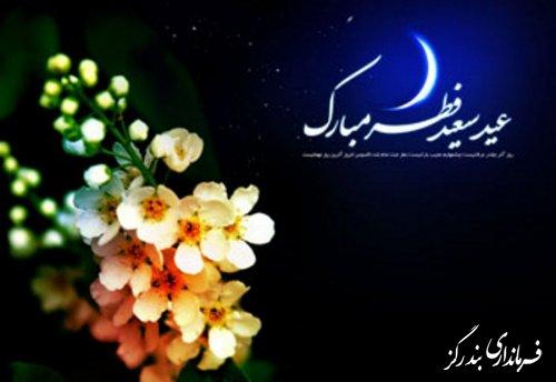 حلول ماه شوال و عید سعید فطر مبارک باد.