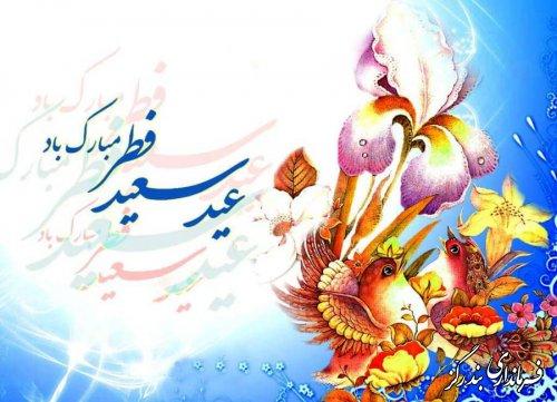 عید فطر، روز چیدن میوه های شاداب استجابت مبارک باد.