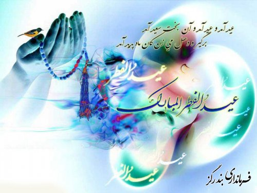 السلام علیک یا صاحب الزمان (عج)