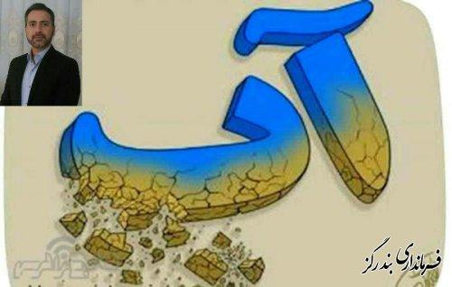 بحران آب نیازمند مدیریت و عزم جدی است