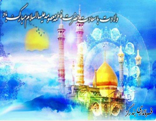 ولادت با سعادت حضرت فاطمه معصومه علیها السلام مبارک باد