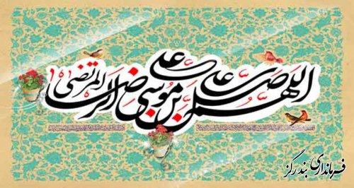 میلاد علی بن موسی الرضا علیه السلام بر دلدادگان بارگاه و حریمش مبارک باد