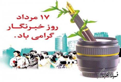 17 مرداد روز خبرنگار گرامی باد.