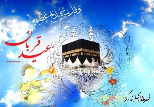 عید سعید قربان مبارک ...
