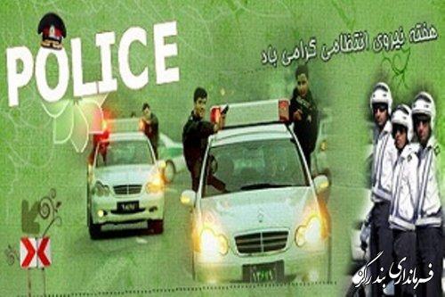 هفته نیروی انتظامی گرامی باد...