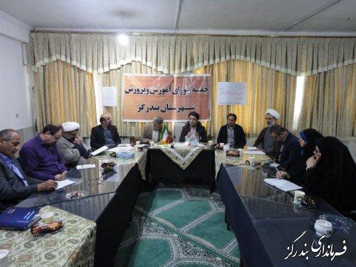 پنجمین جلسه شورای آموزش و پرورش بندرگز برگزار شد