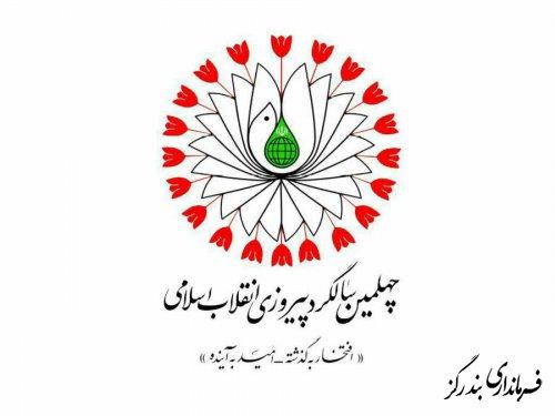 چهلمین سالگرد پیروزی انقلاب اسلامی