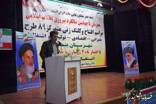 مشارکت همه جانبه مردم در برنامه های کشور از مهمترین دستاوردهای انقلاب است
