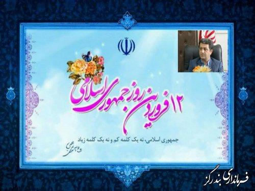 یوم الله 12 فروردین روز تاریخی و ماندگار در تاریخ انقلاب ایران اسلامی است
