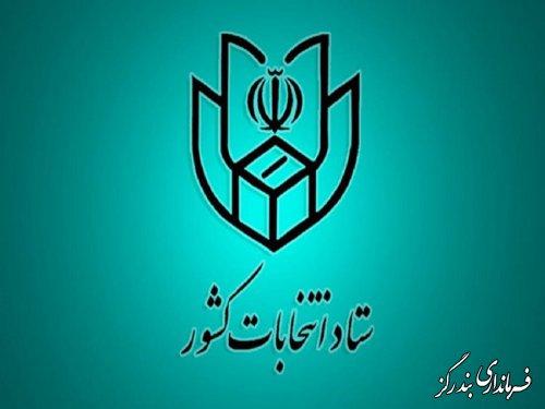 شرایط و زمان ثبت نام داوطلبان انتخابات مجلس یازدهم اعلام شد