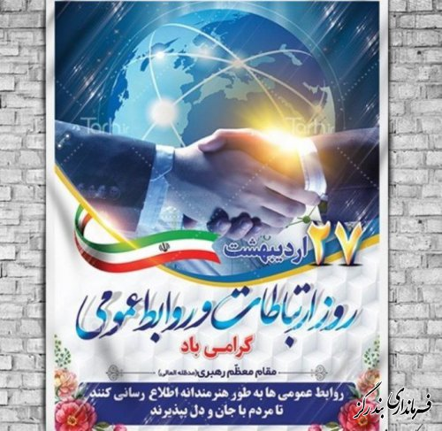 روز ملی ارتباطات و روابط عمومی گرامی باد.