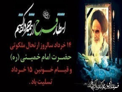 برگزاری مراسم سیامین سالگرد بزرگداشت امام خمینی (ره) و قیام 15 خرداد در بندرگز