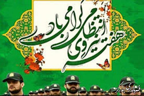 هفته نیروی انتظامی بر دلاور مردان عرصه امنیت و انضباط اجتماعی مبارک