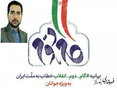 مسئول دبیرخانه راهبردی گام دوم انقلاب اسلامی در بندرگز منصوب شد