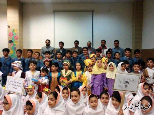 برگزاری ویژه برنامههای روز جهانی کودک در بندرگز