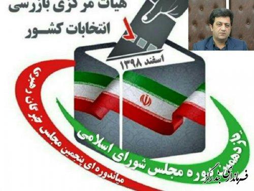اعضای هیات بازرسی انتخابات در بندرگز مشخص شدند