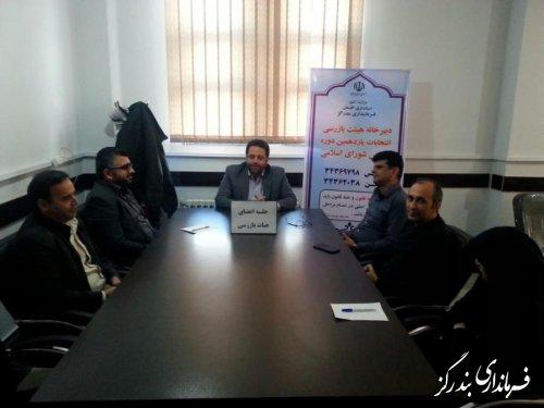 اخبار و فعاليت هاي انتخاباتي نامزدها رصد می شود