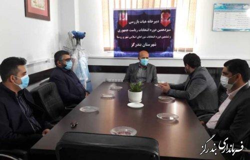 اعضای هیات بازرسی انتخابات بندرگز معرفی شدند