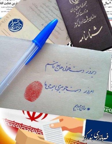 ۲۸ خرداد ماه ۱۴۰۰  /  همه می آییم ...