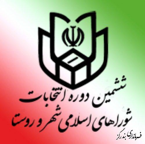 نتایج نهایی شمارش آرا نامزدهای انتخابات شوراهای اسلامی بندرگز و نوکنده اعلام شد