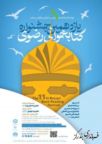 یازدهمین جشنواره کتابخوانی رضوی برگزار می شود